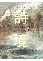 Sphäre der Poesie